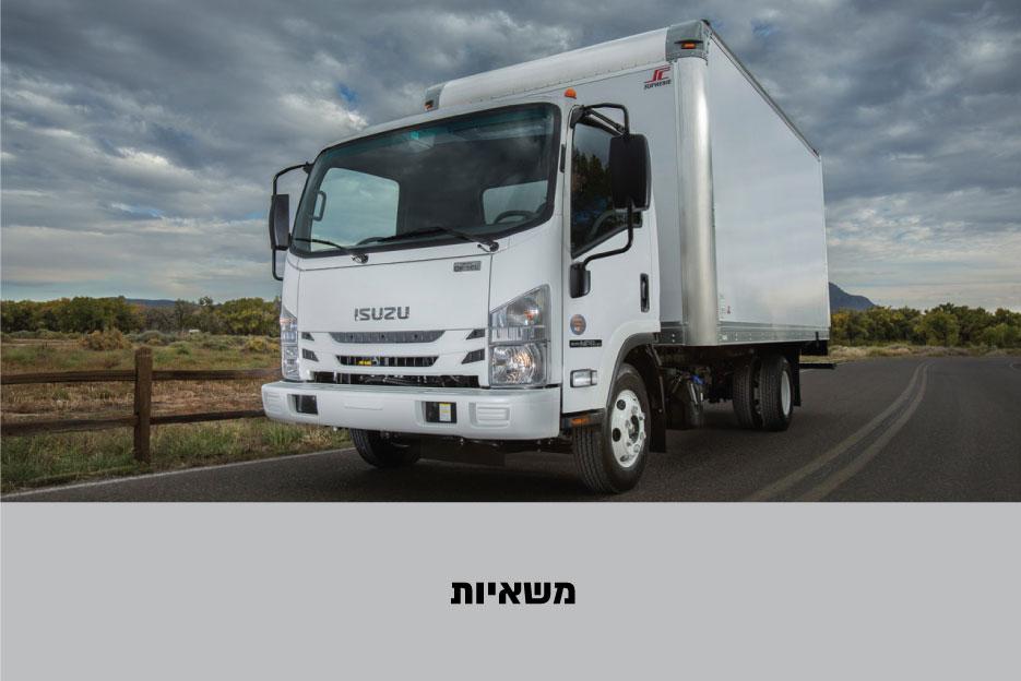 קניית משאית 0 קילומטר
